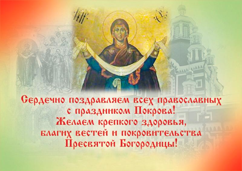 Поздравления с православными праздниками смс